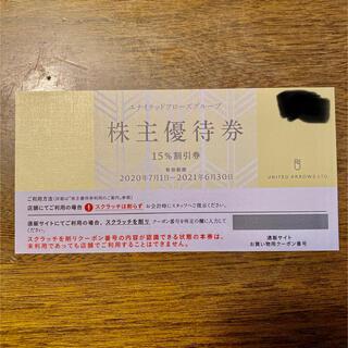 ユナイテッドアローズ 株主優待 1枚(ショッピング)