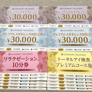 ビジョナリーホールディングス株主優待券(ショッピング)