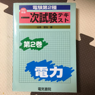 電験第2種一次試験受験テキスト 第2巻 改訂新版(資格/検定)