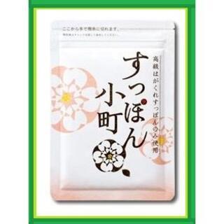 📌すっぽん小町 1袋 😊 送料込(コラーゲン)