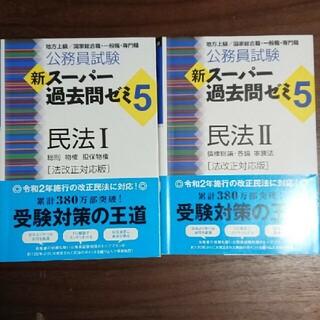 スーパー過去問ゼ 民法Ⅰ Ⅱ セット(資格/検定)