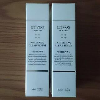 ETVOS - エトヴォス 薬用 ホワイトニングクリアセラム 2本セット 美白美容液