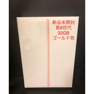 iPad - 【新品未使用】ipad 第8世代 32GB Wi-Fiモデル ゴールド