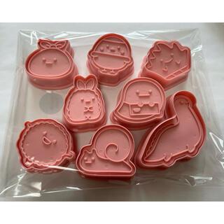 すみっコぐらし クッキー型 8ピースセット(訳あり)