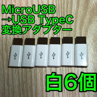 MicroUSB→USB TypeC変換アダプター(バッテリー/充電器)