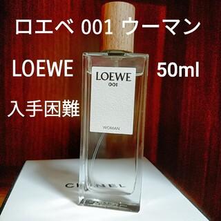 LOEWE - 入手困難 LOEWE オードゥパルファン ロエベ 001 ウーマン 50ml香水
