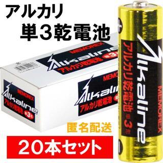 【大特価】単3電池 20本まとめ買いお得セット MEMOREX アルカリ乾電池(その他)