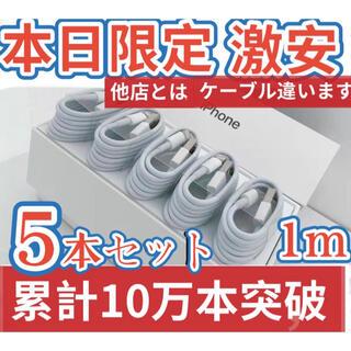5本セットiPhone 高品質ライトニングケーブル(スマートフォン本体)