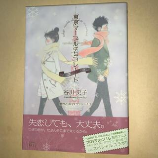 東京マ-ブルチョコレ-ト ハロ-、グッバイ、ハロ-。(女性漫画)