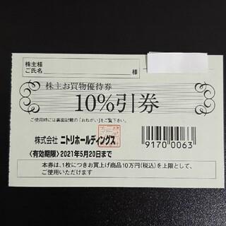 ニトリ(ニトリ)のニトリ 株主優待券 1枚(ショッピング)