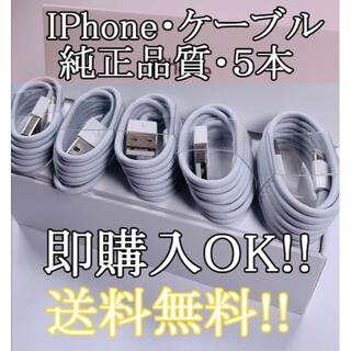 【1週間限定】5本セット iphone 充電器 充電ケーブル 純正品質(バッテリー/充電器)
