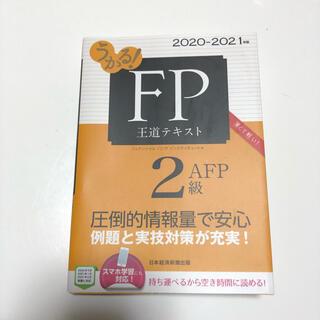 うかる!FP2級・AFP王道テキスト 2020-2021年版(資格/検定)