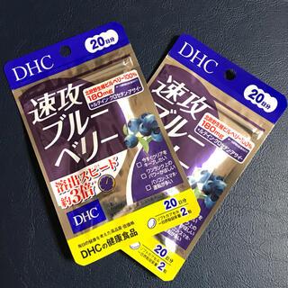 ディーエイチシー(DHC)のDHC 速攻ブルーベリー 20日分×2袋 (その他)