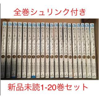 新品 シュリンク付 約束のネバーランド 1〜20巻 全巻セット(全巻セット)
