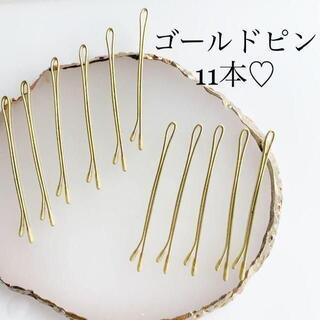 ストレート×11本 流行 ゴールドピン 金ピン 金髪ピン(ヘアピン)