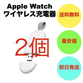【即日発送!】 高速充電! アップルウォッチ用 ワイヤレス 充電器 2個(バッテリー/充電器)