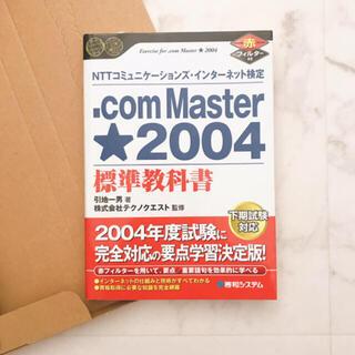 ドットコムマスター .com Master 2004 NTT インターネット検定(資格/検定)