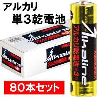 【大特価】単3電池 80本まとめ買いお得セット MEMOREX アルカリ乾電池(その他)