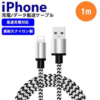 急速充電対応 ナイロン製 iPhone コード ケーブル(バッテリー/充電器)