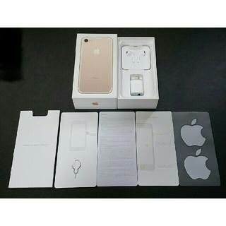 アイフォーン(iPhone)のiPhone7 32GB ゴールド 空箱(その他)