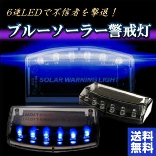 盗難防止 セキュリティライト ダミー ソーラー 充電 LED ソーラー警戒灯 (その他)