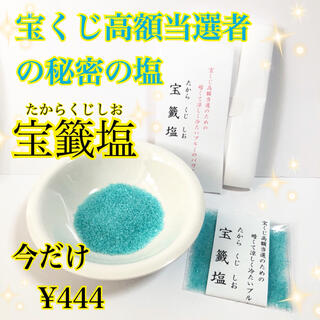 【即購入OK】宝くじの秘密の塩☆宝籤塩(たからくじしお)