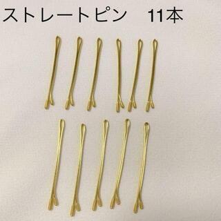 ストレート×11本!流行♡ゴールドピン 金ピン 金髪ピン☆(ヘアピン)