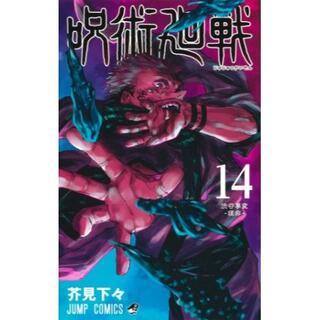 【抜けなし】1巻~14巻セット 呪術廻戦(全巻セット)