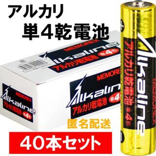 【大特価】単4電池 40本まとめ買いお得セット MEMOREX アルカリ乾電池(その他)