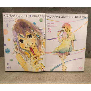 【ペンとチョコレート】2巻セット(全巻セット)