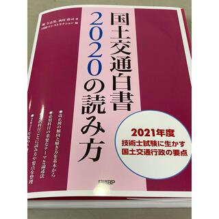 国土交通白書2020の読み方裁断済み(資格/検定)