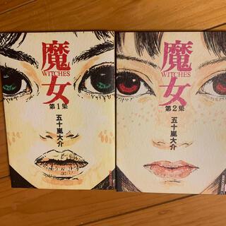 五十嵐大介作 「魔女」全巻(全巻セット)