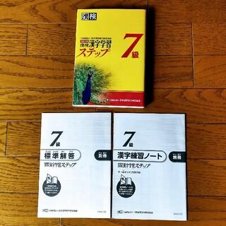 漢検7級漢字学習ステップ 改訂3版(資格/検定)