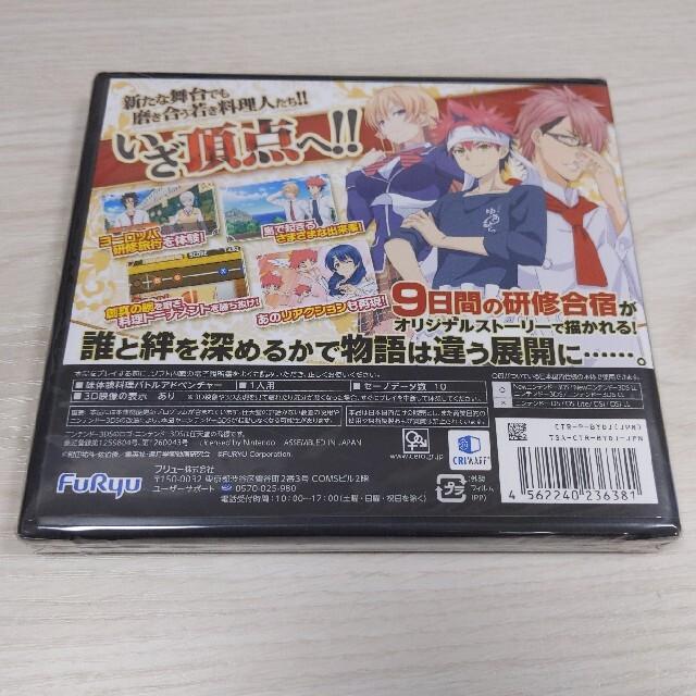 ニンテンドー3DS(ニンテンドー3DS)の食戟のソーマ 友情と絆の一皿 3DS ソフト 週間少年ジャンプ ゲーム エンタメ/ホビーのゲームソフト/ゲーム機本体(携帯用ゲームソフト)の商品写真