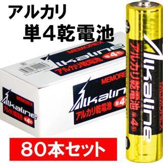 【大特価】単4電池 80本まとめ買いお得セット MEMOREX アルカリ乾電池(その他)