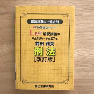 司法試験論文過去問LIVE解説講義本 刑法 平成18年~平成27年 改訂版(資格/検定)