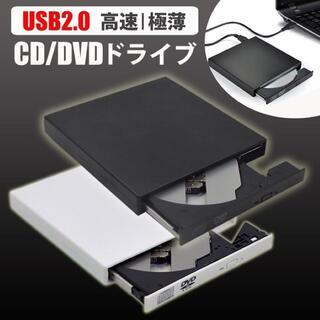 ★5%値下げ★外付けDVDドライブ DVD-Rドライブ ポータブルCD-RW (DVDプレーヤー)