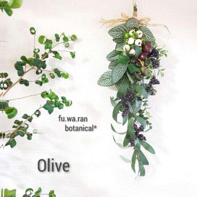 *専用*オリーブ&ブルーベリー  フェイクスワッグ ハンドメイドのフラワー/ガーデン(その他)の商品写真