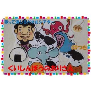 パネルシアター『くいしんぼうのありさん』CDつき(知育玩具)
