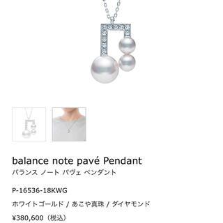 TASAKI - TASAKI バランス 本日価格 ノートパヴェペンダント  正規品 K18WG