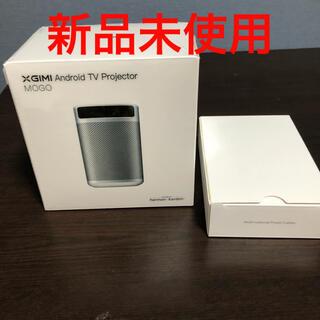 新品未使用 XGIMI Mogo プロジェクター Android TV搭載(プロジェクター)