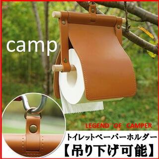 キャンプ トイレットペーパーホルダー【吊り下げタイプ】(その他)