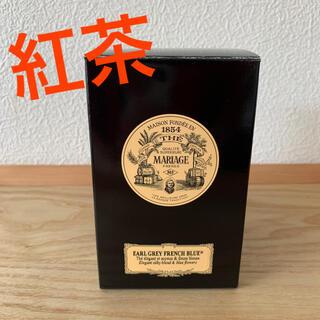 マリアージュフレール アールグレイ 紅茶(茶)