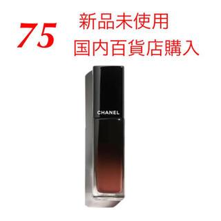 CHANEL - シャネル 75 ルージュアリュールラック