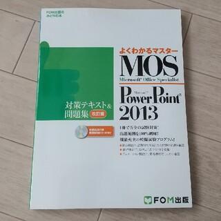 MOS 2013 PowerPoint  テキスト&問題集(資格/検定)