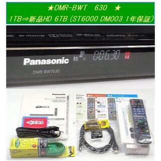 パナソニック(Panasonic)のDMR-BWT 630 美品★1TB ⇒ 換装 新品HD 6TB 1年保証(ブルーレイレコーダー)