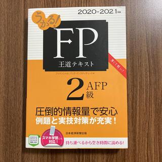 ニッケイビーピー(日経BP)のうかる!FP2級・AFP王道テキスト 2020-2021年版(資格/検定)