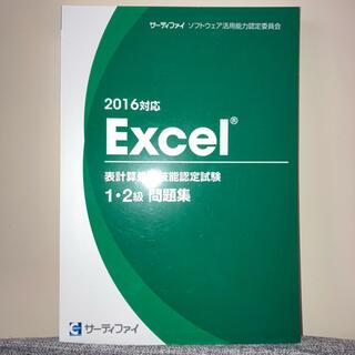 Excel®表計算処理技能認定試験 1・2級問題集(資格/検定)