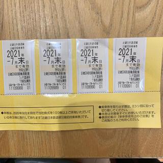 キンテツヒャッカテン(近鉄百貨店)の近鉄株主優待券 切符 4枚 冊子(鉄道乗車券)
