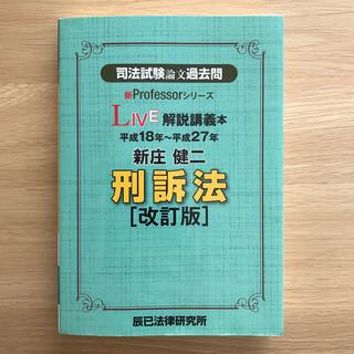 司法試験論文過去問LIVE解説講義本 刑訴法 平成18年~平成27年 改訂版(資格/検定)